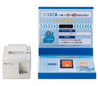 ICOCAカード抽選機 Top Touch